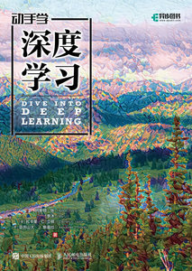 動手學深度學習-cover