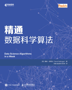 精通數據科學算法 (Data Science Algorithms in a Week)-cover