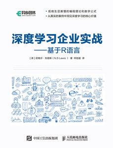 深度學習企業實戰 基於R語言-cover
