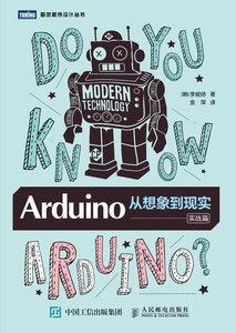 Arduino 從想象到現實 實戰篇