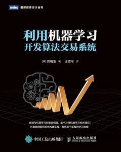 利用機器學習開發算法交易系統-cover