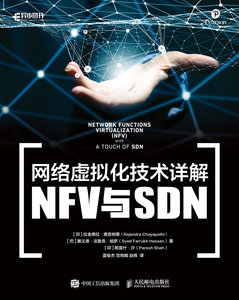 網絡虛擬化技術詳解 NFV 與 SDN (Network Functions Virtualization (NFV) with a Touch of SDN)-cover