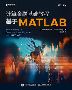 計算金融基礎教程 基於MATLAB-cover