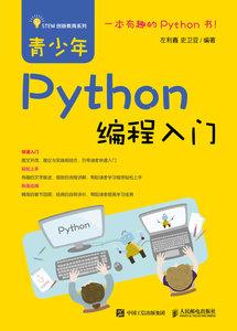 青少年Python編程入門-cover