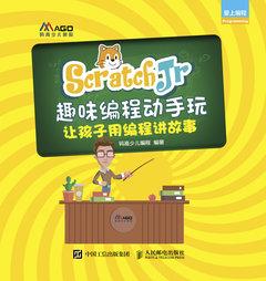 ScratchJr趣味編程動手玩 讓孩子用編程講故事-cover