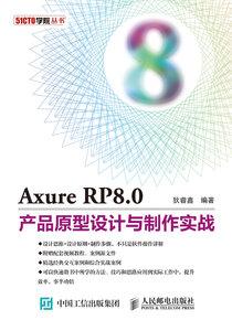 Axure RP8.0產品原型設計與製作實戰-cover