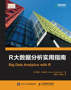 R大數據分析實用指南-cover