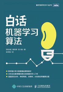 白話機器學習算法-cover