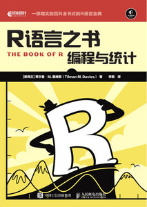 R語言之書 編程與統計-cover
