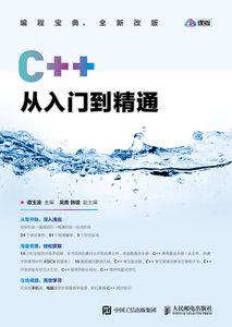 C++從入門到精通-cover