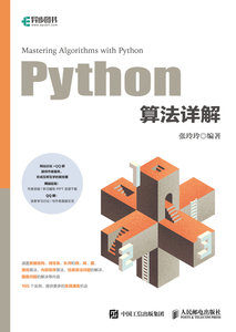 Python算法詳解-cover