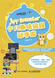 App Inventor少兒趣味編程動手做-cover
