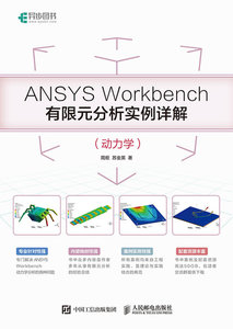 ANSYS Workbench有限元分析實例詳解(動力學)-cover