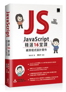 JavaScript 精選 16堂課:網頁程式設計實作-cover