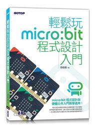 輕鬆玩 micro:bit 程式設計入門-cover