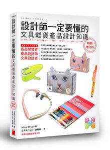 設計師一定要懂的文具雜貨產品設計知識-暢銷增訂版-cover