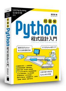 超圖解 Python 程式設計入門-cover