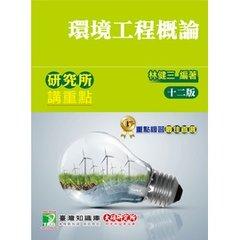 研究所講重點 : 環境工程概論-cover