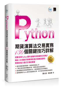 Python:期貨演算法交易實務 136個關鍵技巧詳解-cover