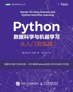 Python數據科學與機器學習 從入門到實踐-cover