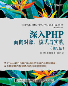 深入 PHP 面向對象 , 模式與實踐  (PHP Objects, Patterns, and Practice, 5/e)-cover