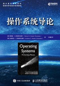 操作系統導論-cover