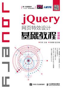 jQuery 網頁特效設計基礎教程 (慕課版)-cover