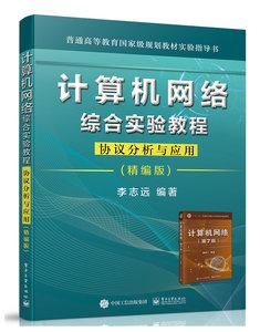 電腦網絡綜合實驗教程——協議分析與應用(精編版)-cover