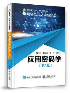 應用密碼學(第4版)-cover