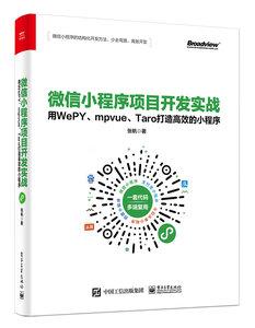 微信小程序項目開發實戰 — 用 WePY、mpvue、Taro 打造高效的小程序-cover