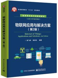 物聯網應用與解決方案(第2版)-cover