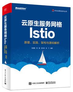雲原生服務網格 Istio:原理、實踐、架構與源碼解析-cover