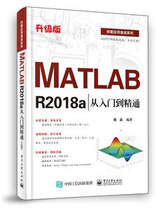 MATLABR2018a從入門到精通(升級版)-cover