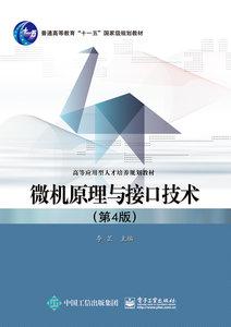 微機原理與接口技術(第4版)-cover