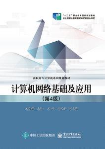 電腦網絡基礎及應用(第4版)