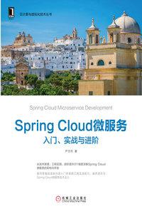 Spring Cloud微服務:入門、實戰與進階-cover