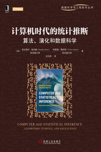 電腦時代的統計推斷:算法、演化和數據科學 (Computer Age Statistical Inference : Algorithms, Evidence, and Data Science)-cover