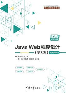 Java Web程序設計(第3版)-微課視頻版-cover