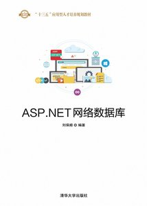 ASP.NET網絡數據庫-cover