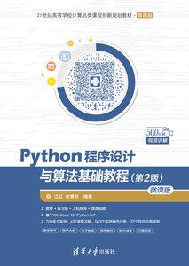 Python程序設計與算法基礎教程(第2版)-微課版-cover