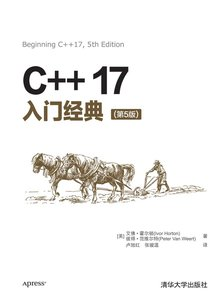 C++17 入門經典, 5/e (Beginning C++ 17 )-cover