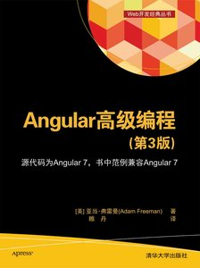 Angular 高級編程, 3/e-cover