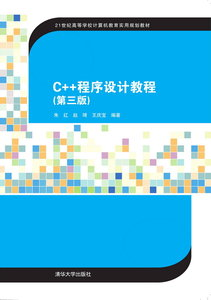 C++程序設計教程(第三版)-cover