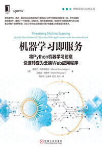 機器學習即服務:將 Python 機器學習創意快速轉變為雲端 Web 應用程序 (Monetizing Machine Learning: Quickly Turn Python ML Ideas into Web Applications on the Serverless Cloud)-cover