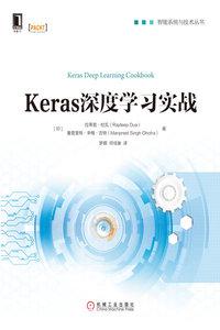 Keras深度學習實戰-cover