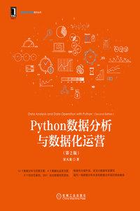 Python數據分析與數據化運營 第2版-cover