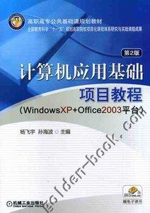 電腦應用基礎項目教程-cover