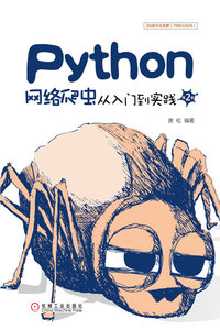 Python 網絡爬蟲從入門到實踐, 2/e-cover