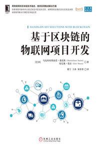 基於區塊鏈的物聯網項目開發-cover