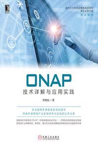 ONAP 技術詳解與應用實踐-cover